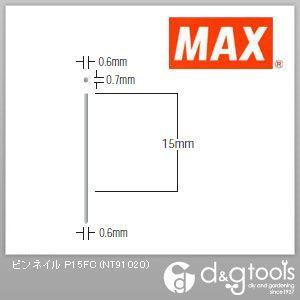 ピンネイル 15mm (P15FC) (5000本入×1箱)