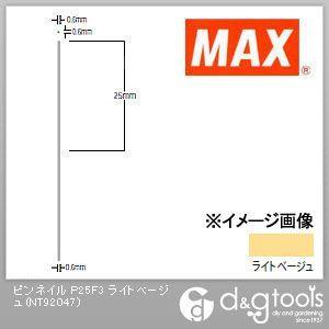 ピンネイル ライトベージュ 25mm (P25F3) (3000本入×1箱)