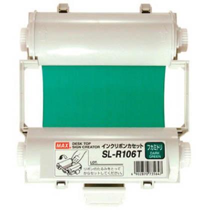 MAXビーポップ使い切りインクリボンカセット 深緑  SLR106T 1 個