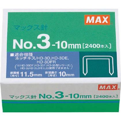 ホッチキス針   No.3-10mm 1 箱