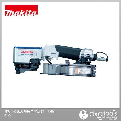マキタ JPA 和風天井用エア釘打 (AN201P) 常圧ロール釘用釘打機 釘打機