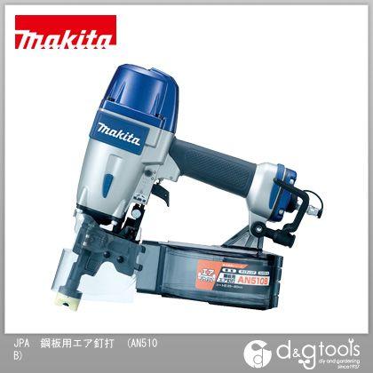 マキタ JPA 鋼板用エア釘打 (AN510B) 常圧ロール釘用釘打機 釘打機