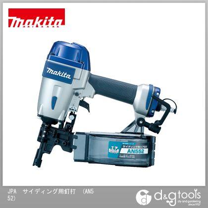 マキタ JPA サイディング用釘打 (AN552) 常圧ロール釘用釘打機 釘打機