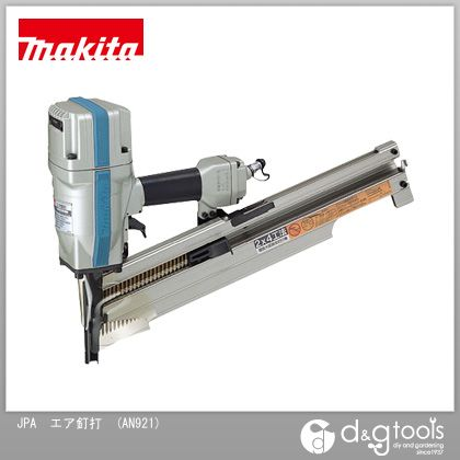 マキタ JPA エア釘打 (AN921) 常圧ロール釘用釘打機 釘打機