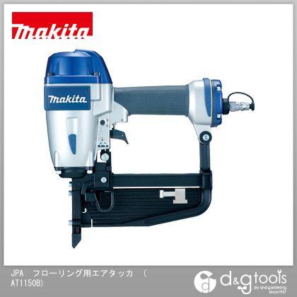 マキタ JPA フローリング用エアタッカ (AT1150B) ステープル用釘打機 釘打機
