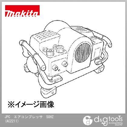 マキタ エアコンプレッサ (50HZ) (AC2211) 一般圧コンプレッサー エアーコンプレッサー