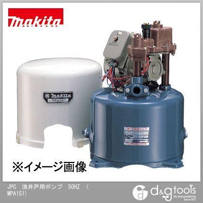 【送料無料】マキタ/makita 浅井戸用ポンプ(50HZ)   MPA151  汚水ポンプ水中ポンプ