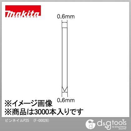 ピンネイル P25 (F-00026) (3000本入×1箱)