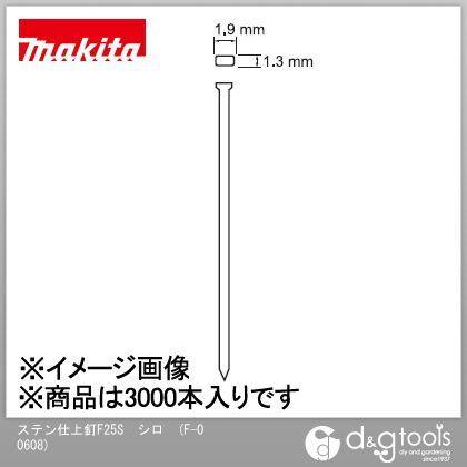 ステン仕上釘F25S フィニッシュネイル シロ (F-00608) 3000本