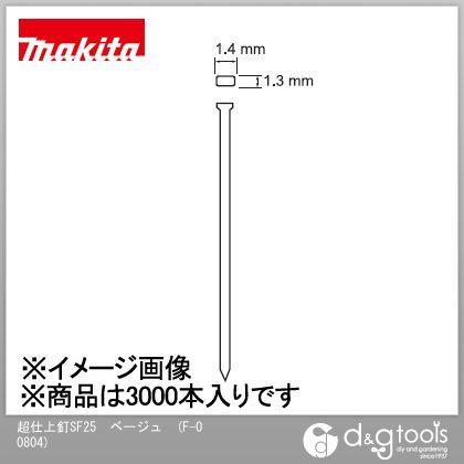 超仕上釘SF25 スーパーフィニッシュネイル ベージュ (F-00804) 3000本