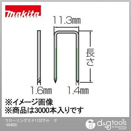 フローリングステープル 1132TF   F-80400 (3000本入×1箱)