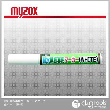 耐水黒板専用マーカー MYマーカー 白/1本   MM-W