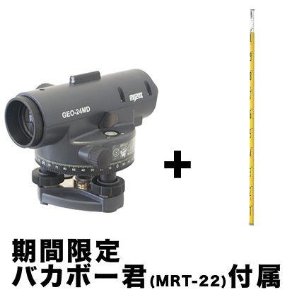 オートレベル 球面三脚付 黒 (GEO-24MD)
