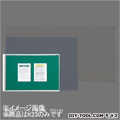 マイゾックス 壁掛用ワンウェイ掲示板 グリーン 910×610mm K23
