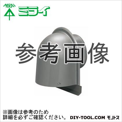 パイプフード(鐘型) シルバー (PYK-S150A)