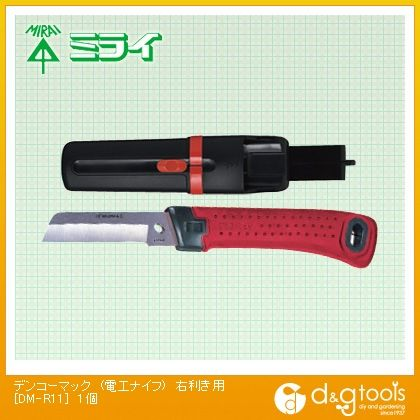 デンコーマック (電工ナイフ)右利き用 ケース付   DM-R11