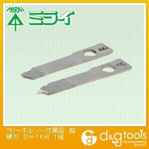 フリーホルソー付属品 超硬刃 (FH-1KH) 1組