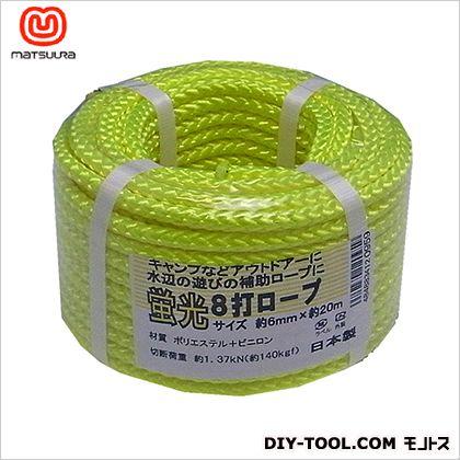 蛍光8打ロープ 約6mm×20m