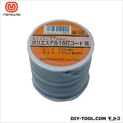 ポリエステル 16打コード 黒 1.5mm×40m