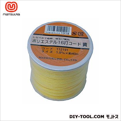 ポリエステル 16打コード 黄 1.5mm×40m