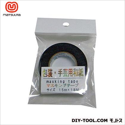 包装・手芸用和紙テープ 黒 15mm×18m
