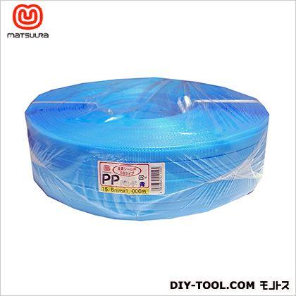PPバンド (梱包・手芸用) 青 15.5mm×1000m