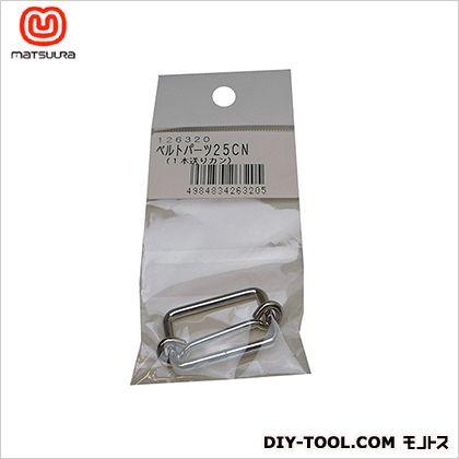 ベルトパーツ 1本送りカン ベルト巾25ミリ用 (25CN)