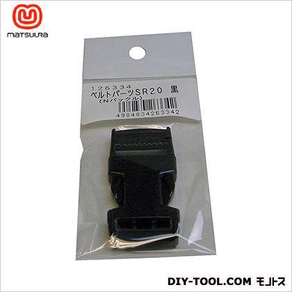 ベルトパーツ ワンタッチバックル ベルト巾20ミリ用 黒 (SR20)