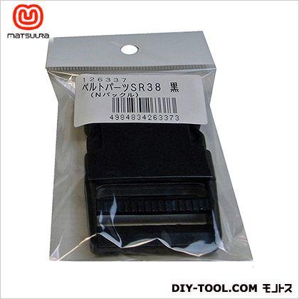 ベルトパーツ ワンタッチバックル ベルト巾38ミリ用 黒 (SR38)