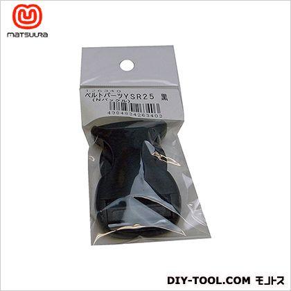 ベルトパーツ ワンタッチバックル ベルト巾25ミリ用 黒  YSR25