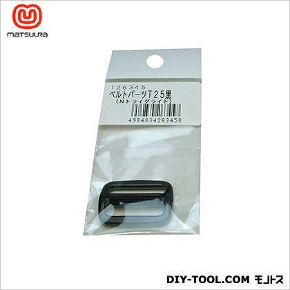 ベルトパーツ トライグライト ベルト巾25ミリ用 黒  T25