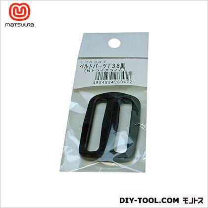 ベルトパーツ トライグライト ベルト巾38ミリ用 黒 (T38)