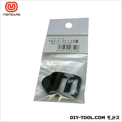 まつうら工業 ベルトパーツ ラダーロック ベルト巾20ミリ用 黒  LL20