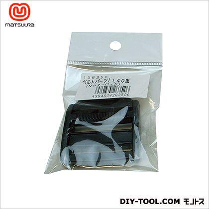 ベルトパーツ ラダーロック ベルト巾38ミリ用 黒 (LL40)