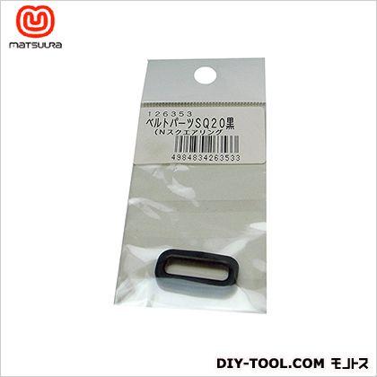 ベルトパーツ スクエアリング ベルト巾20ミリ用 黒 (SQ20)
