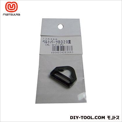 まつうら工業 ベルトパーツ Dリング ベルト巾20ミリ用 黒  BD20