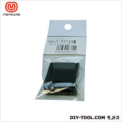 ベルトパーツ スライドストッパー ベルト巾25ミリ用 黒 (ST25)