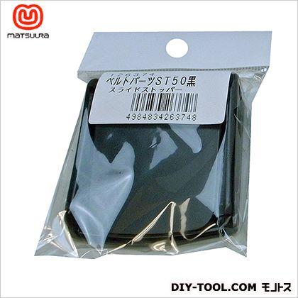 ベルトパーツ スライドストッパー ベルト巾50ミリ用 黒 (ST50)