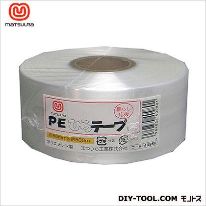 まつうら工業 PEひらテープ(PE平テープ) レコード巻 白 50mm×500m