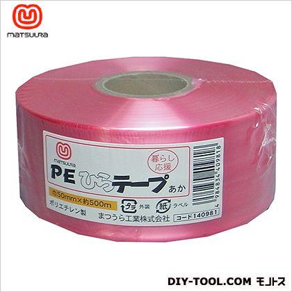 まつうら工業 PEひらテープ(PE平テープ) レコード巻 赤 50mm×500m