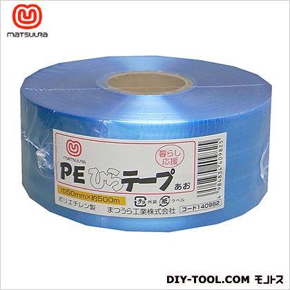 まつうら工業 PEひらテープ(PE平テープ) レコード巻 青 50mm×500m
