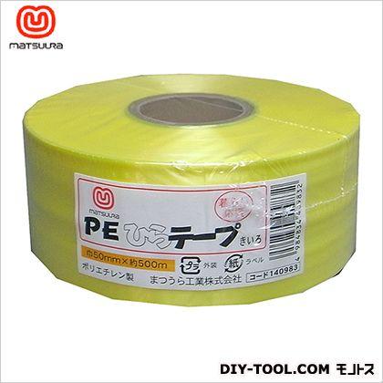まつうら工業 PEひらテープ(PE平テープ) レコード巻 黄 50mm×500m