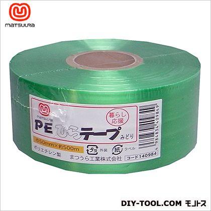 まつうら工業 PEひらテープ(PE平テープ) レコード巻 緑 50mm×500m