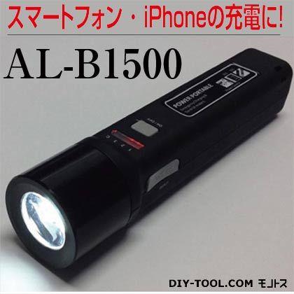 モバイルバッテリーライト   AL-B1500