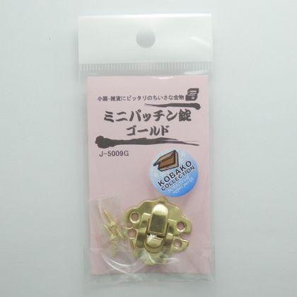 ミニパッチン錠 ゴールド  J5009G