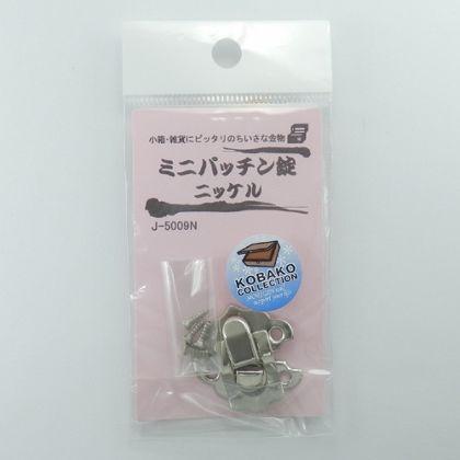 ミニパッチン錠 ニッケル  J5009N