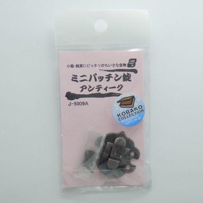 ミニパッチン錠 アンティーク  J5009A