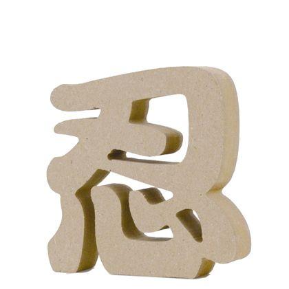 アルファベットレター 漢字  忍  約100×100×20mm EE1-5139