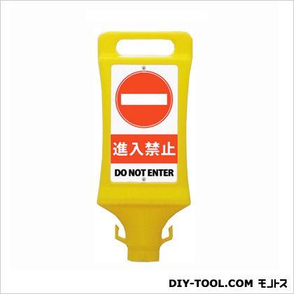 区画整備用品チェーンスタンド看板(進入禁止) イエロー 8.3×45.7×18cm SF-45-C