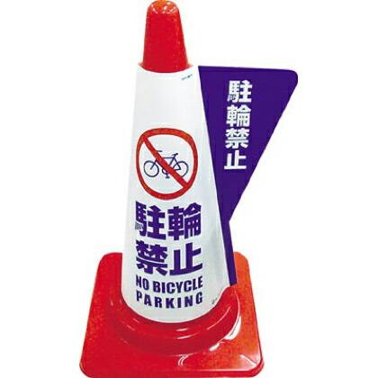 ミヅシマ工業 カラーコーン用立体表示カバー 駐輪禁止 (1枚)   3850040   カラーコーン 標識